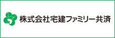 家財保険会社(宅建ファミリー共済)